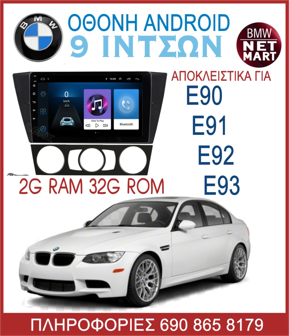 BMWnetmart