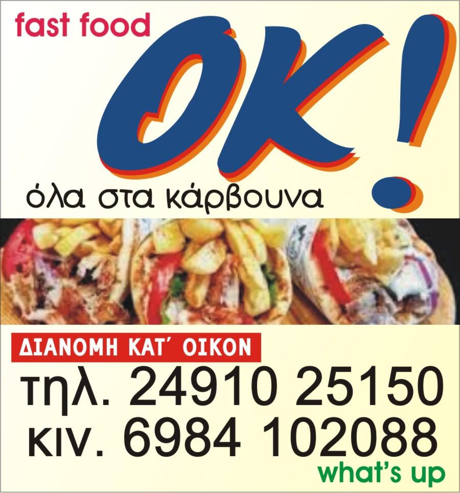OK FAST FOOD