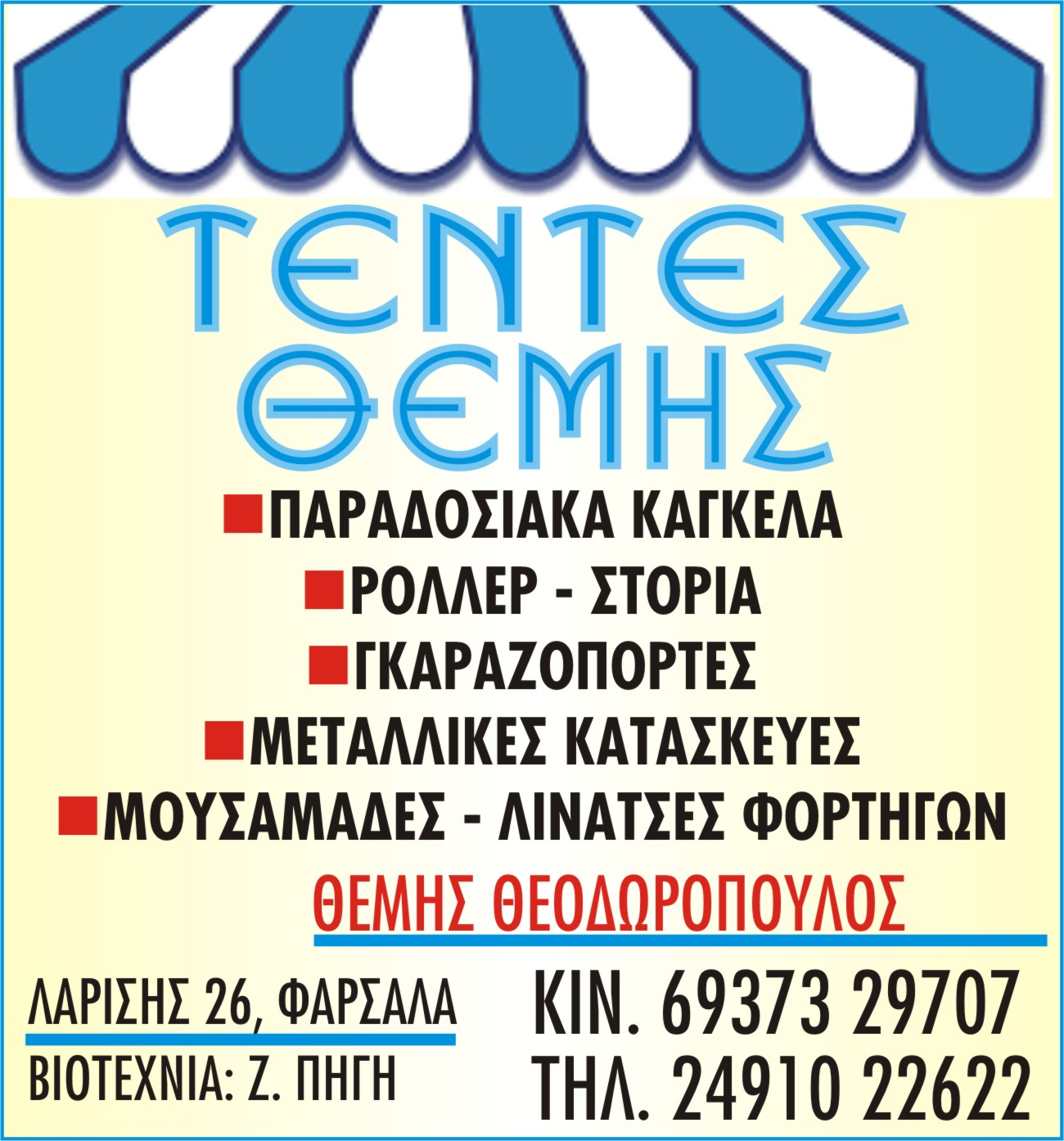 THEMHS TENTES