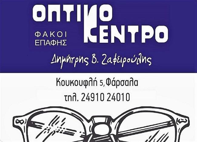 ZAFEIROULHS OPTIKA